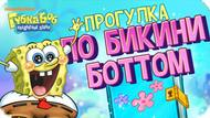 Игра Прогулка по Бикини Боттом — Губка Боб
