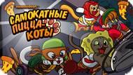 Игра Самокатные пицца-коты — Nickelodeon