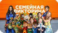 Игра Семейная викторина — Nickelodeon