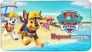Игра Щенячий патруль: Морской патруль