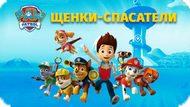 Игра Щенячий патруль: щенки-спасатели
