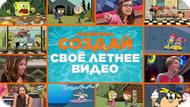 Игра Создай своё летнее видео — Nickelodeon
