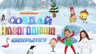 Игра Создай свою новогоднюю открытку (Зимние чудеса) — Nickelodeon