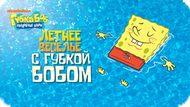 Игра SpongeBob SquarePants: Summer Fun Quiz
