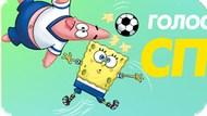 Игра Спорт голосование — Nickelodeon