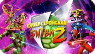 Игра Супергеройская битва 2 — Nickelodeon