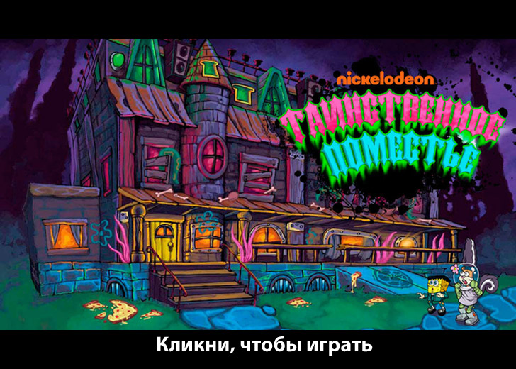 игра таинственное поместье Nickelodeon играть онлайн
