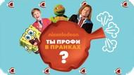 Игра Ты профи в пранках? — Nickelodeon