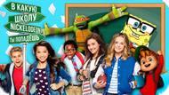 Игра В какую школу Nickelodeon ты попадёшь?