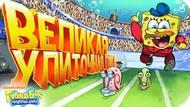 Игра Великая улиточная гонка — Nickelodeon