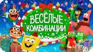 Игра Весёлые комбинации — Nickelodeon