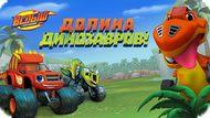 Игра Вспыш и чудо-машинки: Долина динозавров