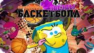 Игра Звезды баскетбола — Nickelodeon