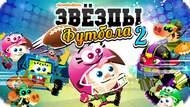 Игра Звёзды Американского футбола 2 — Nickelodeon