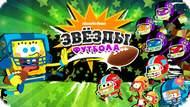 Игра Звёзды Американского футбола — Nickelodeon