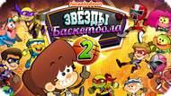 Игра Звёзды Баскетбола 2 — Nickelodeon