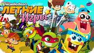 Игра Звёзды летнего спорта — Nickelodeon