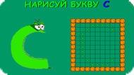 Игра Учим букву С
