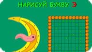 Игра Учим букву Э