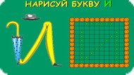 Игра Учим букву Й