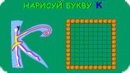 Игра Учим букву К