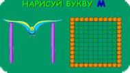 Игра Учим букву М