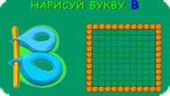 Игра Учим букву В