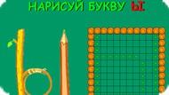Игра Учим букву Ы