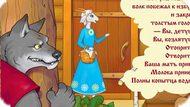Игра Семеро Козлят: Волк