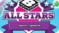 Игра Бумеранг Все Звёзды: Прыжки С Парашютом / Boomerang All Stars Skydive