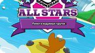 Игра Бумеранг Все Звёзды: Гонки В Надувных Кругах / Boomerang All Stars Rubber Ring Race