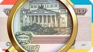 Игра Детектор Валют: Русский Рубль / Money Detector Russian Ruble