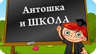 Игра Антошка И Школа