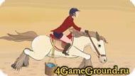 Гонка на коне!