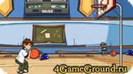 Баскетболим с Беном10