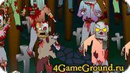 Найди и убей зомби!