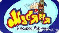 Masyanya v polnoy afrike