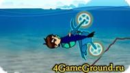 Гоним под водой с Беном10