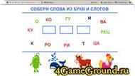 Учим слоги - игра для самых маленьких. Учись читать вместе с нами!