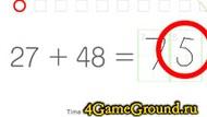 Интересная математика