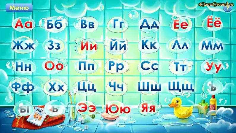 Игры Алфавит / Азбука