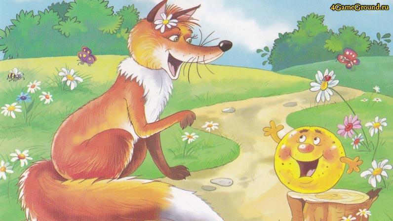 Игры Лисы и Лисицы